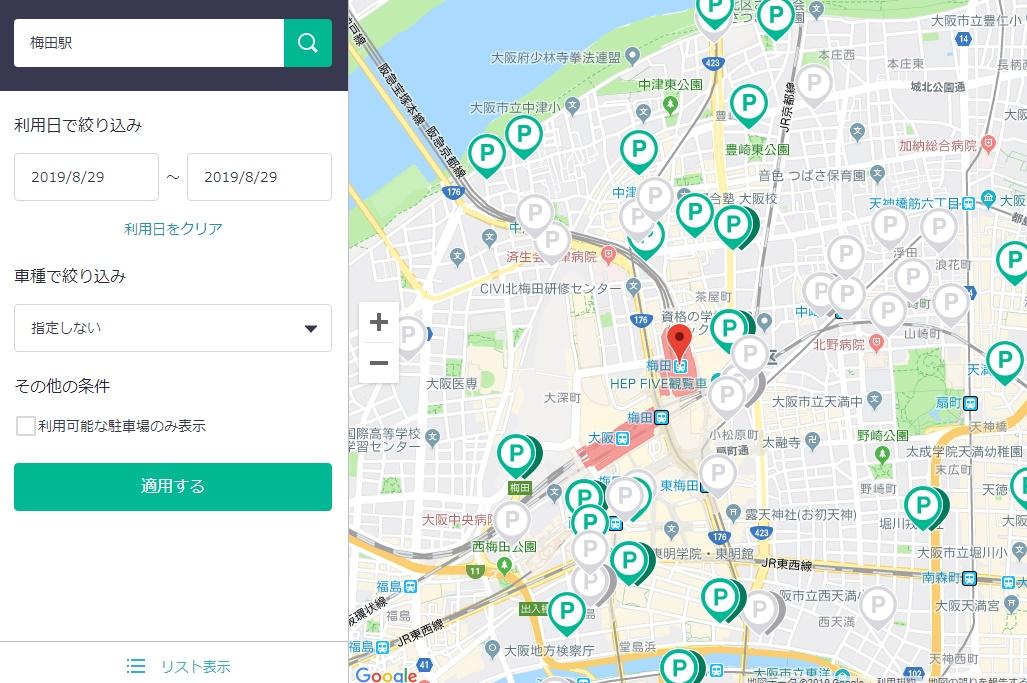 akippa検索梅田駅
