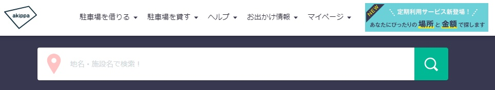 akippa検索