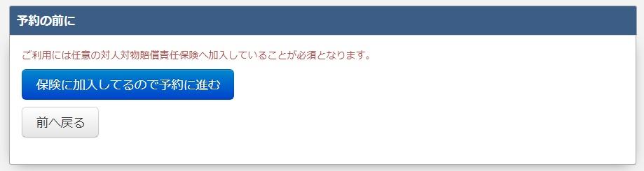軒先パーキング検索6