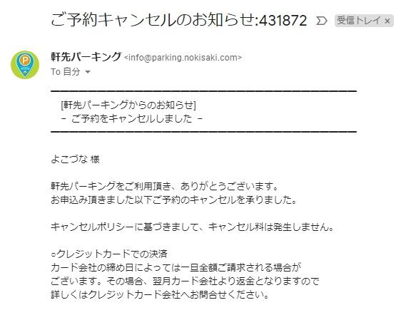 軒先パーキング予約キャンセル6
