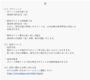 akippaポイントサービス終了
