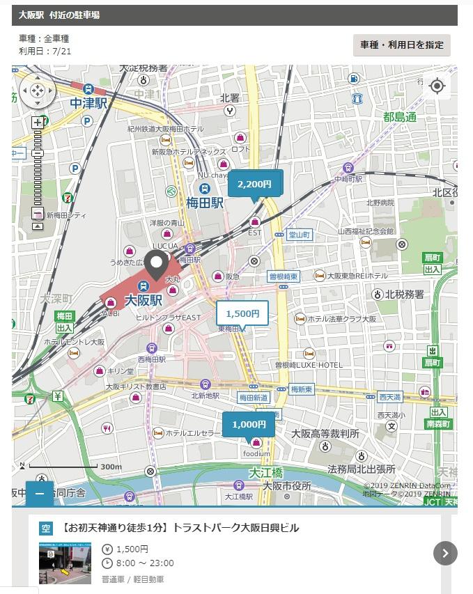 大阪駅周辺駐車場予約タイムズのB