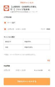 特P予約キャンセル2