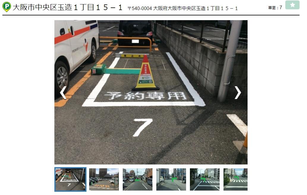 toppi大阪城ホール駐車場