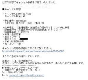 特P予約メールキャンセルメール